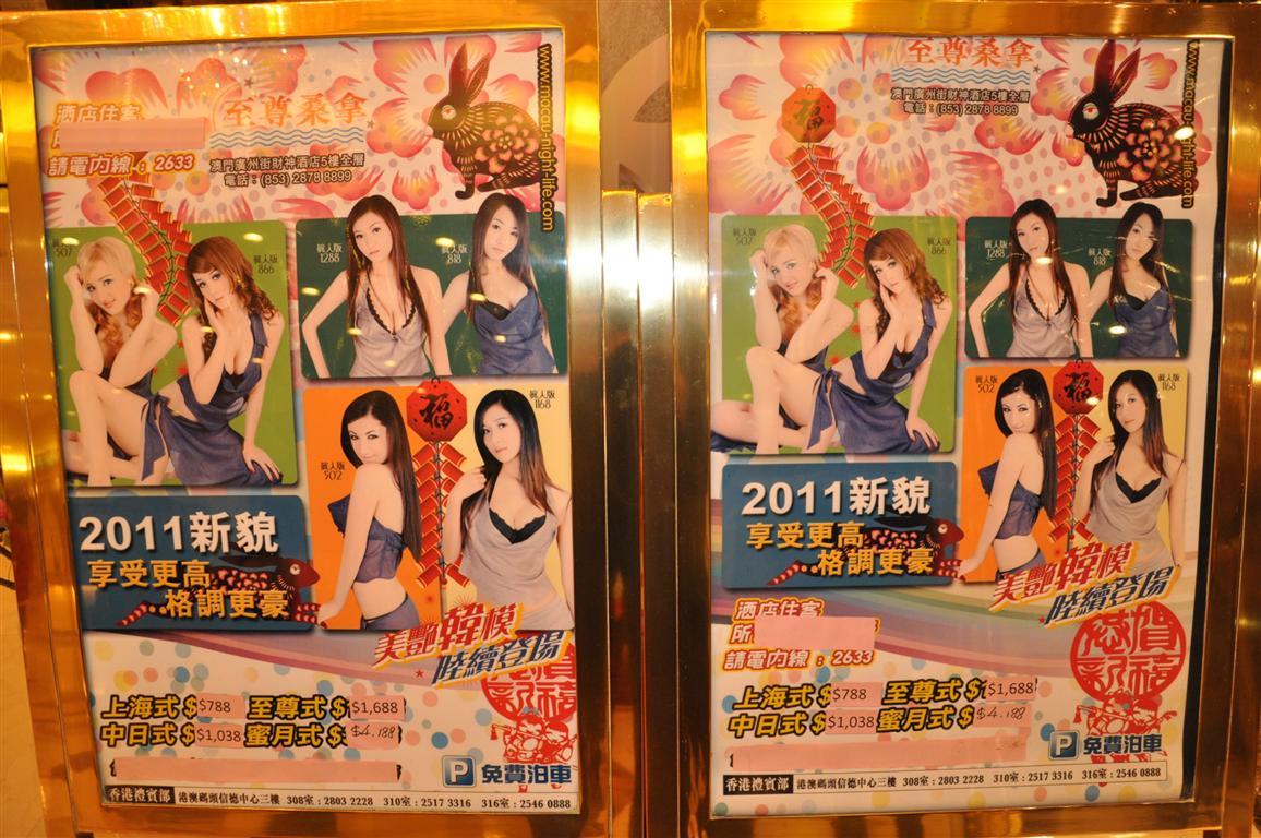 Macau sex club