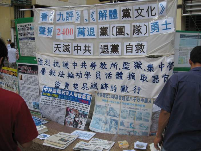 These signs allege that the Chinese government harvest organs from Falun Gong members.